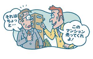 宅建業者以外の者に対し、宅地等の売買・交換等を要求する行為