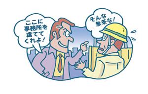 建設業者に対して、不当に建設工事を行うことを要求する行為