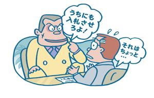 公共事務事業の入札に参加させることを要求する行為
