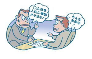 公共事務事業の入札に参加させないことを要求する行為