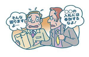 人に対し、公共事務事業の入札に参加しないこと等を要求する行為