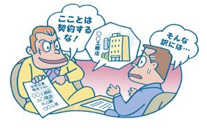 公共事務事業の契約の相手方とすること等を要求する行為