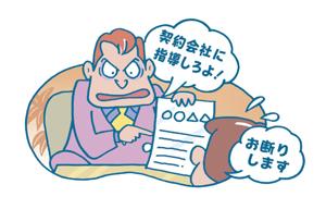 公共事務事業の契約の相手に対する指導等を要求する行為