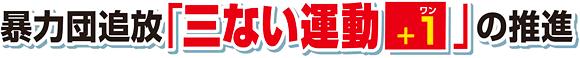 暴力団追放「三ない運動+1」の推進